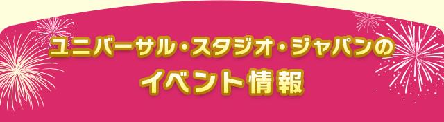 ユニバーサル・スタジオ・ジャパンのイベント情報