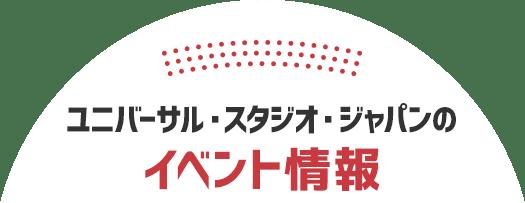 ユニバーサル・スタジオ・ジャパンの イベント情報