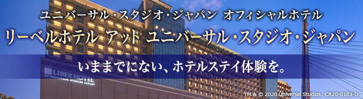 リーベルホテル アット ユニバーサル・スタジオ・ジャパン特集