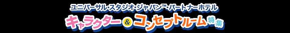 キャラクター&コンセプトルーム特集