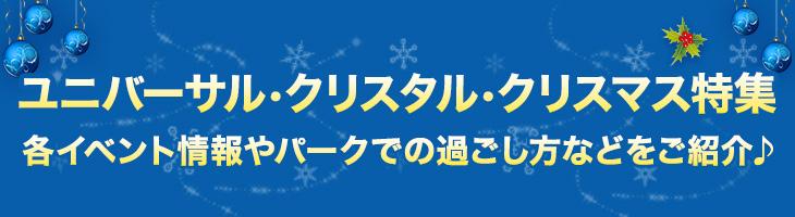 ユニバーサル・クリスタル・クリスマス特集
